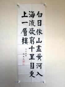 台湾著名书画家-顾鉴民-《登鹳雀楼》