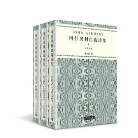 阿什贝利自选诗集:全三卷:汉英对照