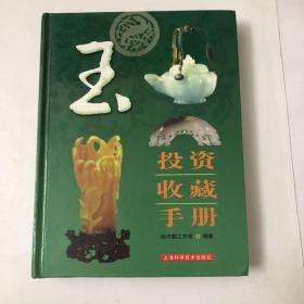 玉投资收藏手册