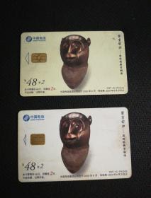 中国电信  国宝回归一一圆明园猴首铜像