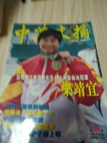 中华文摘1996年8月