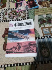 中国连环画   1988.1