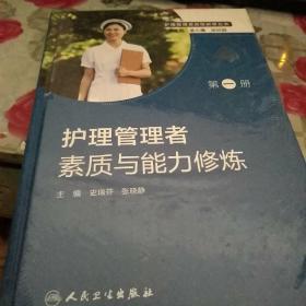 护理管理者素质与能力修炼/护理管理者高级研修丛书 第一册