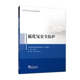 硫化氢安全防护
