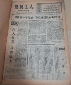 老报纸1976年8月12日至1977年2月7日《建筑工人》报合订本