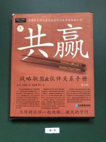共赢:战略联盟与伙伴关系手册