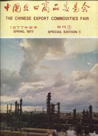 中国出口商品交易会特刊1977春季(1\2)两本合售