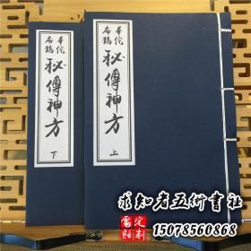华佗扁鹊秘传神方 线装书 上下两册