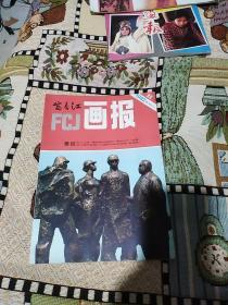 富春江画报  1982.11