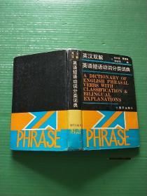 英汉双解英语短语动词分类词典(精装)自然旧