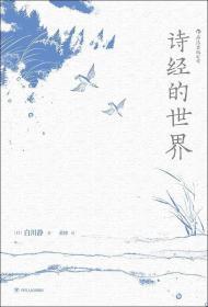 诗经的世界  诗経―中国の古代歌谣