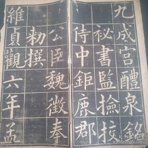 老碑字帖  九成宫礼泉铭