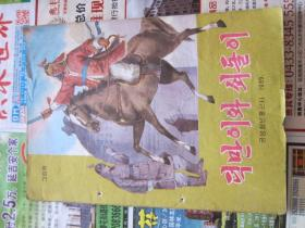 朝鲜连环画      朝鲜文