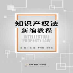 知识产权法新编教程