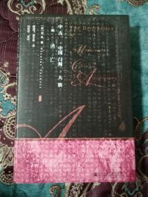 """【签名本】作者""""谭凯""""和译者""""胡耀飞""""共同签名《中古中国门阀大族的消亡》甲骨文书系出品"""