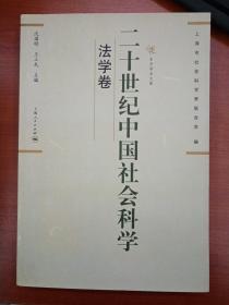 二十世纪中国社会科学:法学卷