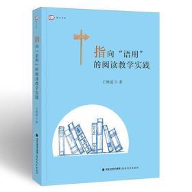 """【二手包邮】指向""""语用""""的阅读教学实践 王林波 福建教育出版社"""