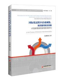 国际化过程中企业网络、知识搜寻双元均衡对创新绩效的影响机制研究