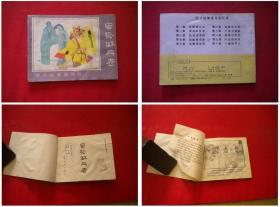 《济公故事》第二册,64开振森绘,河北1988.9一版三印,592号,连环画