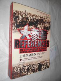 大参考:土地革命战争1927-1937