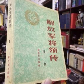 解放军将领传(1,2,.3.4.5,6,7,8)8册合售1984年一版一印