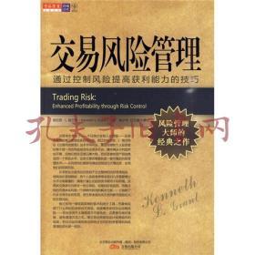 《交易风险管理》