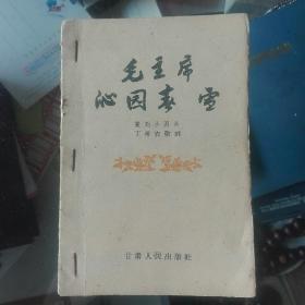 毛主席《沁园春雪篆刻小图片》(12全)