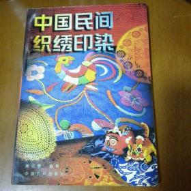 中国民间织绣印染