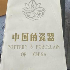 中国的瓷器