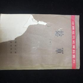 中国近代史资料丛刊。(捻军)全6册。1957年5月1版一印。
