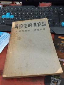 辩证法的唯物论 民国二十三年出版