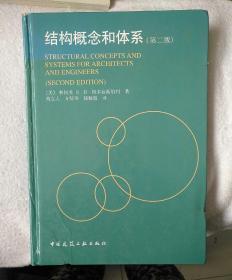 结构概念和体系 第二版