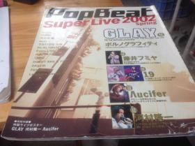 买满就送 日本明星杂志 PopBeat 02春号,有缺页,内有glay许多图
