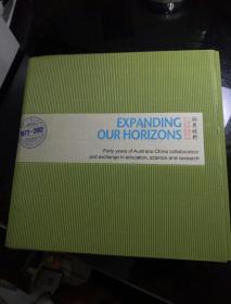 拓展视野 中澳教育科研合作与交流四十年 (附光盘)