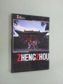 中国  ZHENGZHOU  CRADLE OF CIVILISATION