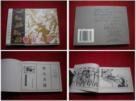 《鲁山大战》,50开丁世弼绘,江西2006.6出版,5782号,连环画