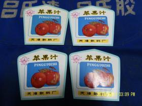 饮料商标 4 枚  未用   苹果汁    天津饮料厂
