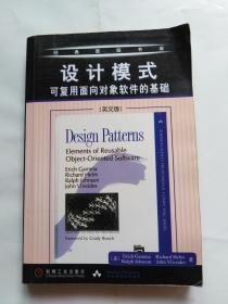 设计模式:可复用面向对象软件的基础(英文版) 正版书 ,有少量字迹划线
