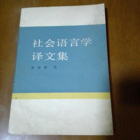 社会语言学译文集