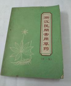浙江民间常用草药(第一集)
