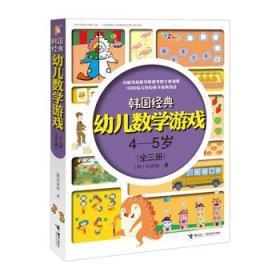 韩国经典幼儿数学游戏(4-5岁共3册) 正版 [韩]朴英勋  9787544843119