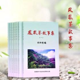 凤凰茶故事集(一):凤凰单枞茶