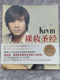 彩妆天王Kevin裸妆圣经