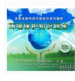 【拍前咨询】2019年安全生产月- 环境保护知识题库 2CD-ROM环保宣传题库因U盘属特殊媒体产品,既已售出,概不退货(质量问题除外) 9F04d