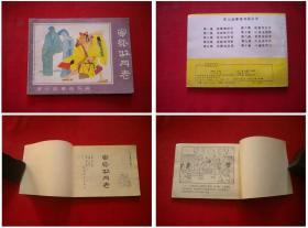 《济公故事》第二册,64开振森绘,河北1988.9一版三印,593号,连环画