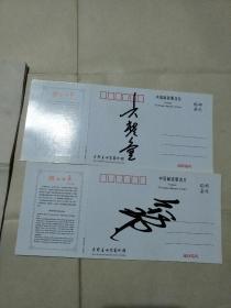 著名演员六龄童、六小龄童父子二人签名明信片两张(各一张)