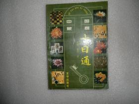 围棋十日通  京华出版社   AB5171-28