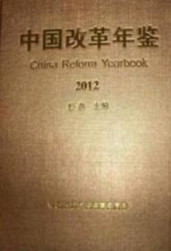 2012中国改革年鉴