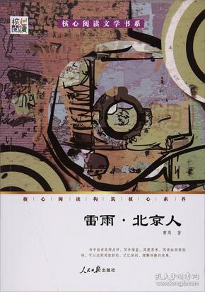 新课标名作名家导读:雷雨·北京人