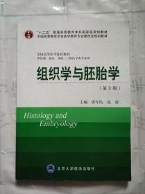 """组织学与胚胎学(第3版)/""""十二五""""普通高等教育本科国家级规划教材"""